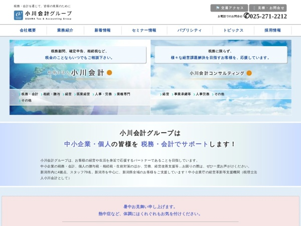 http://www.ogawakaikei.co.jp