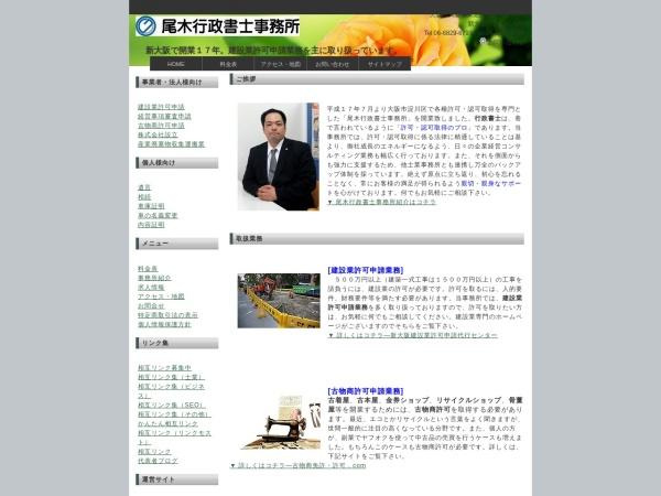 Screenshot of www.ogi-office.com