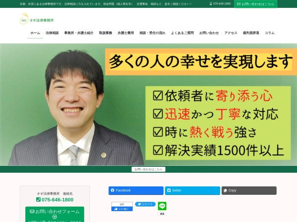 Screenshot of www.ogihouritu.jp