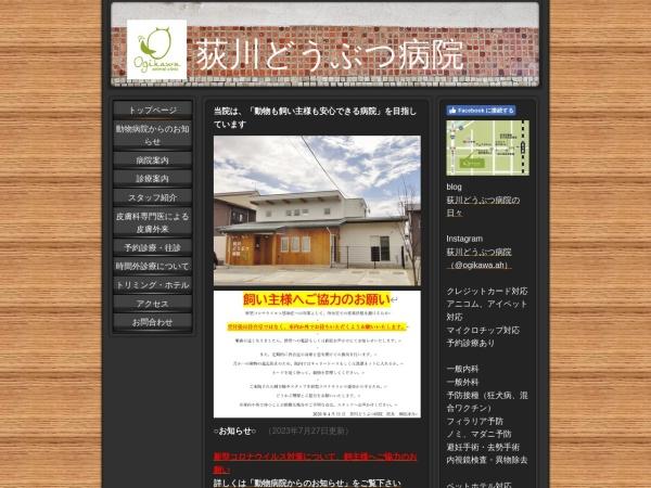 Screenshot of www.ogikawa-ah.com