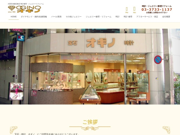 Screenshot of www.ogino-kamata.com