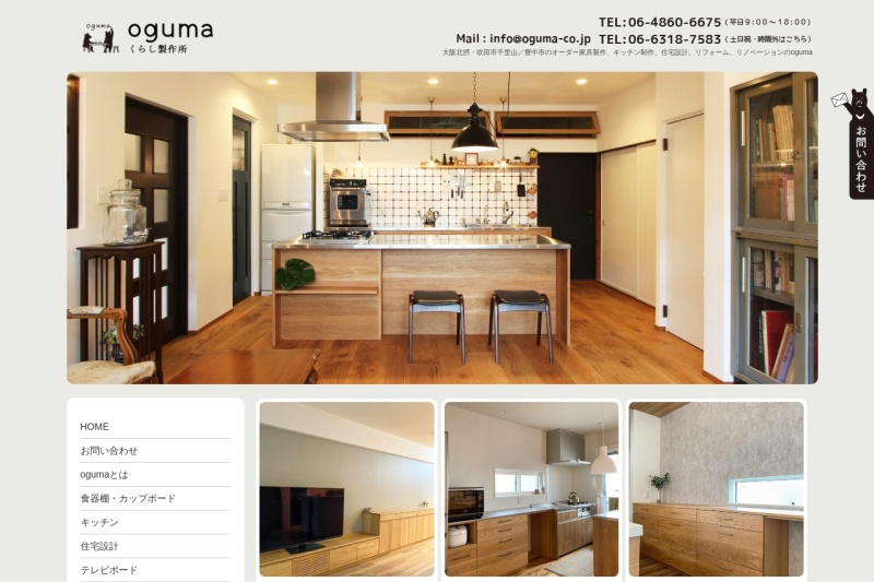 Screenshot of www.oguma-co.jp