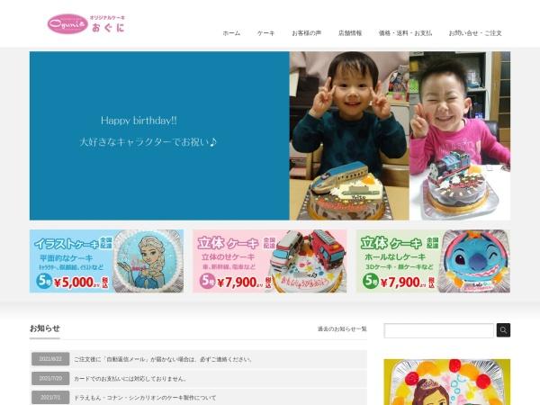 http://www.oguni-store.com