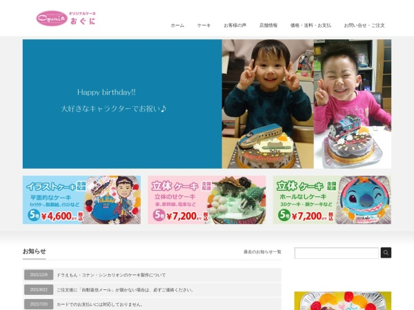 Screenshot of www.oguni-store.com