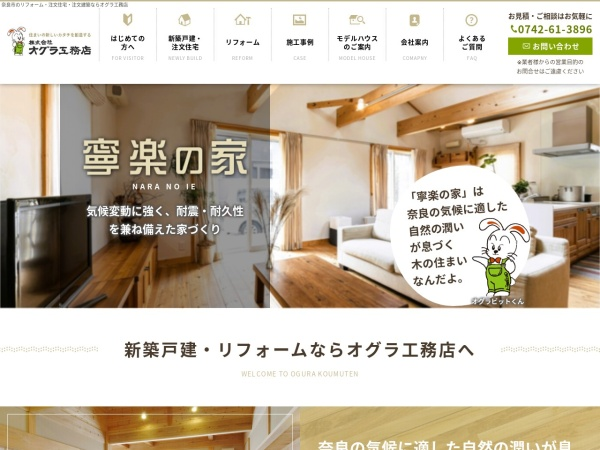 Screenshot of www.ogurabit.co.jp