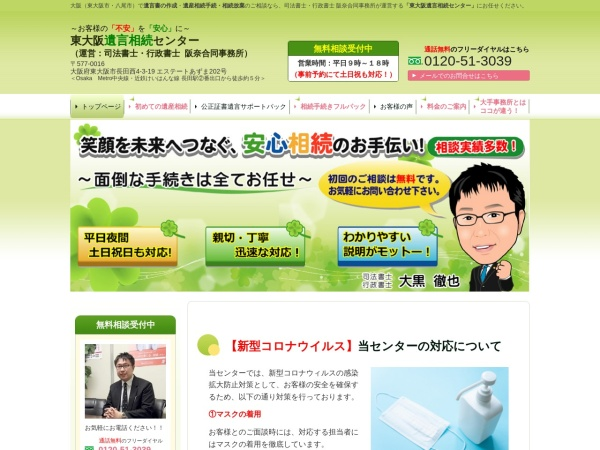 Screenshot of www.oguro-office.jp