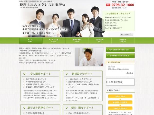 Screenshot of www.ogushitax.com