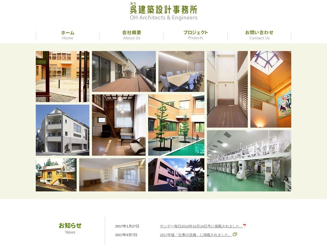 有限会社呉建築設計事務所