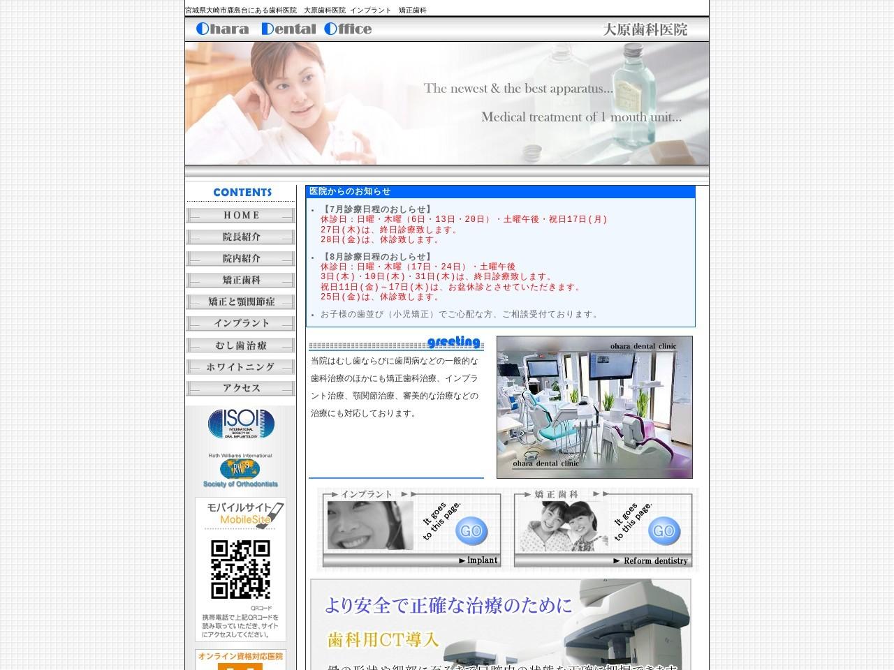 大原歯科医院 (宮城県大崎市)