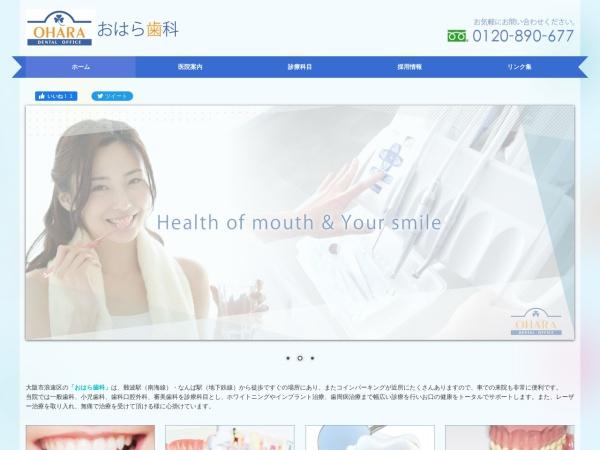 Screenshot of www.ohara-shika.net