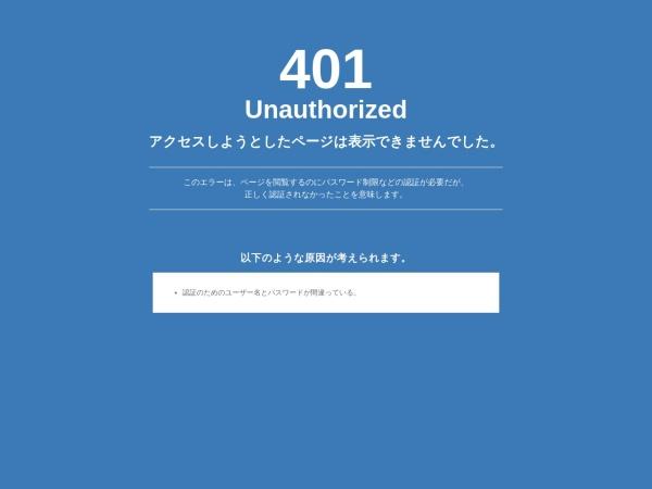 Screenshot of www.ohara-taxoffice.jp