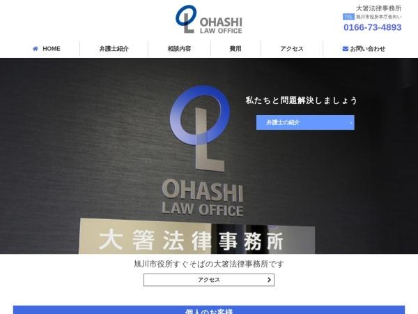 Screenshot of www.ohashilaw.jp
