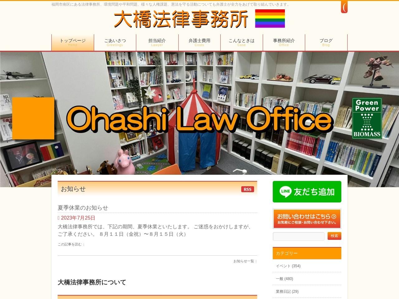 大橋法律事務所