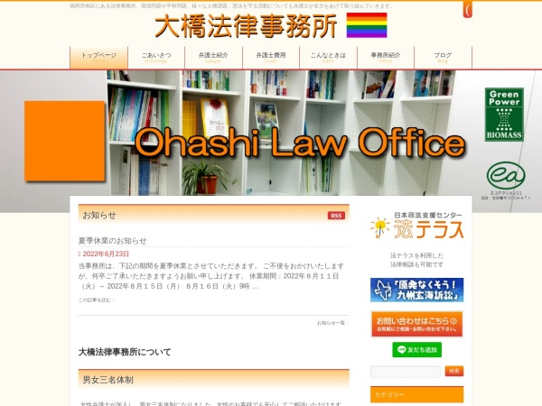 Screenshot of www.ohashilo.jp