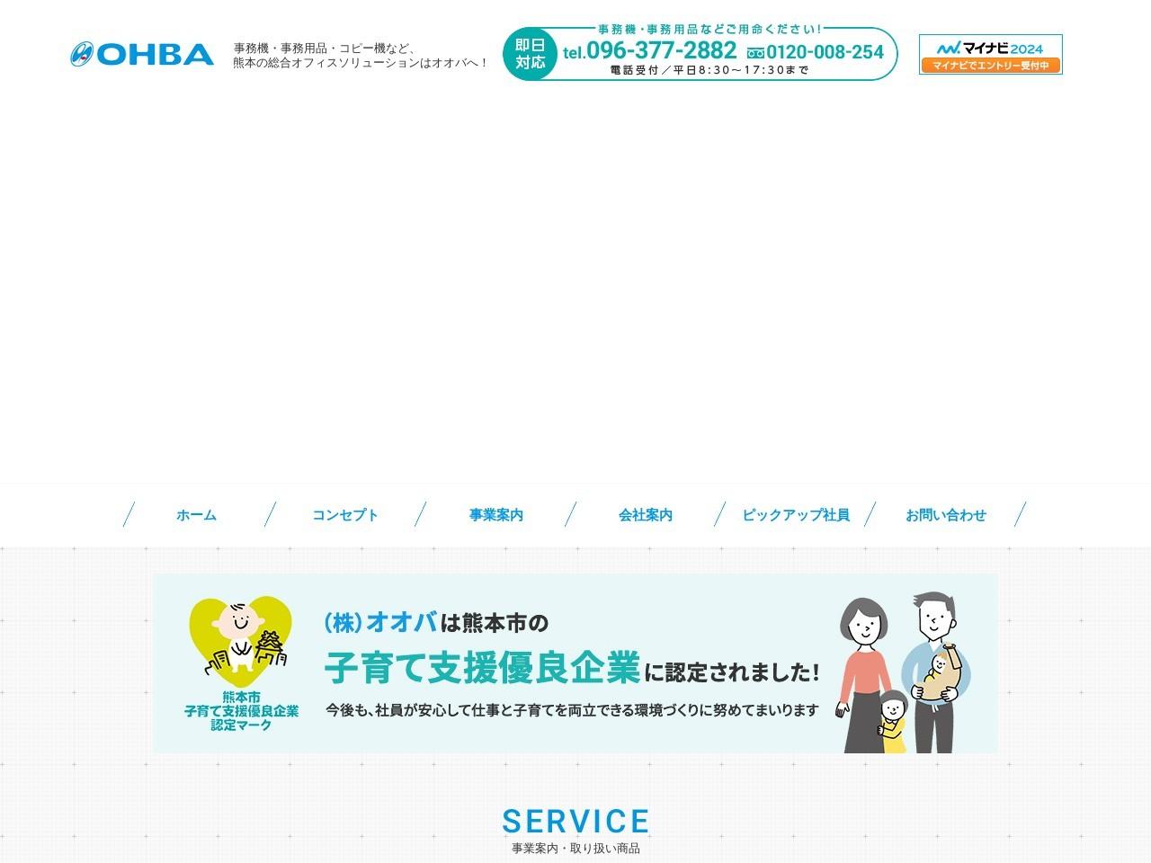 株式会社オオバ 熊本で事務機・事務用品・コピー機などを扱う総合オフィスソリューション