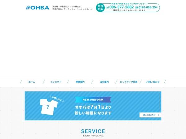 http://www.ohba-web.co.jp