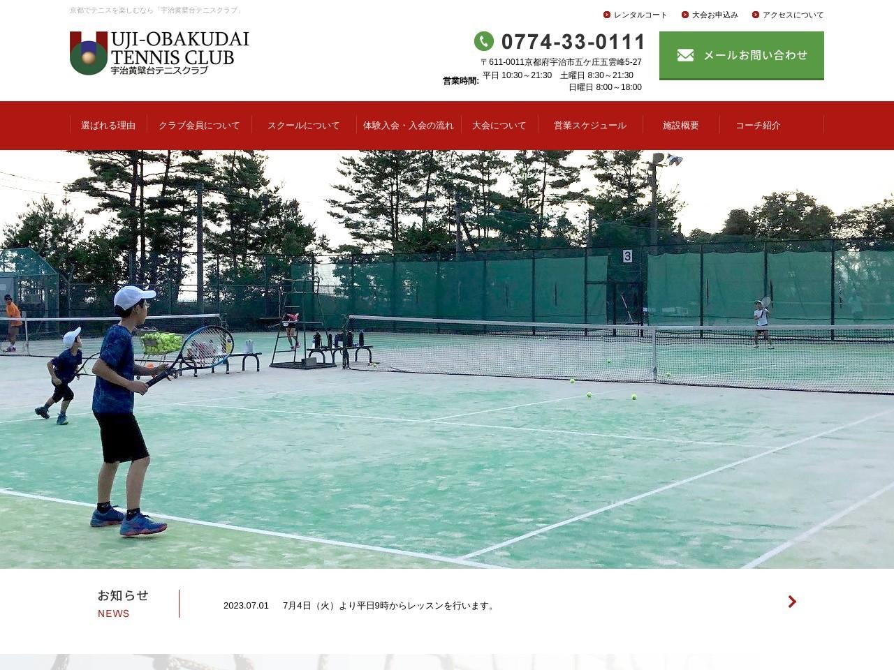 宇治黄檗台テニスクラブ