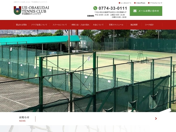 Screenshot of www.ohbakudai.com