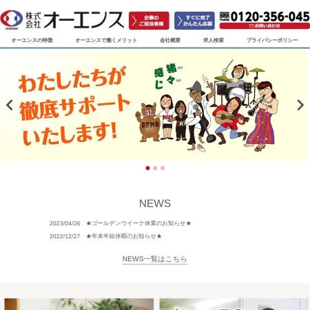 Screenshot of www.ohense.com