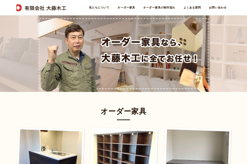Screenshot of www.ohfuji.jp