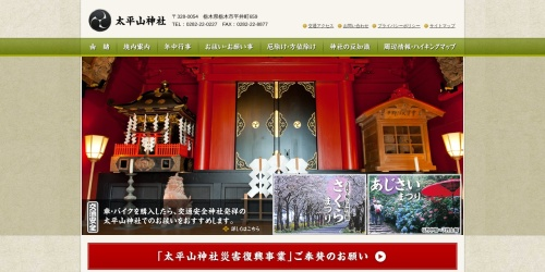 Screenshot of www.ohirasanjinja.rpr.jp