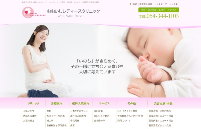 Screenshot of www.ohishi-ladies-cl.info