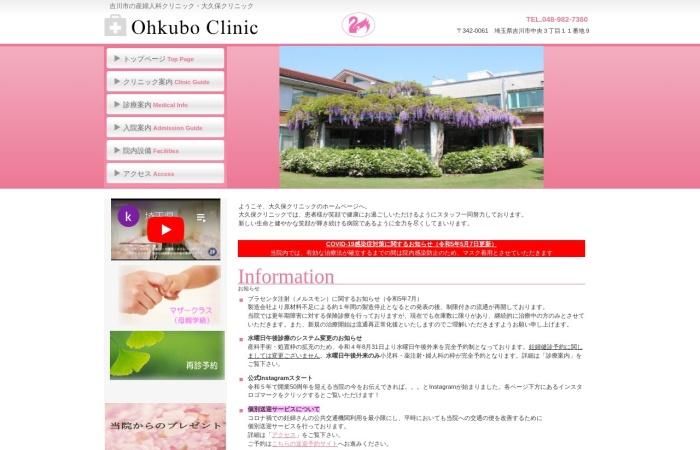 Screenshot of www.ohkubo-clinic.com