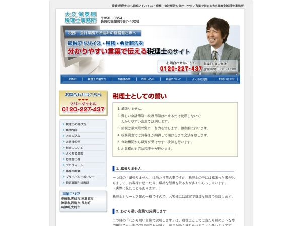 Screenshot of www.ohkubo-tax-office.jp