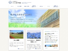 Screenshot of www.ohkubogakuen.or.jp