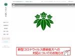 http://www.ohmiya-hachimangu.or.jp/