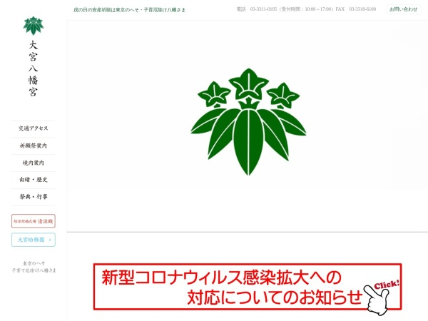 Screenshot of www.ohmiya-hachimangu.or.jp
