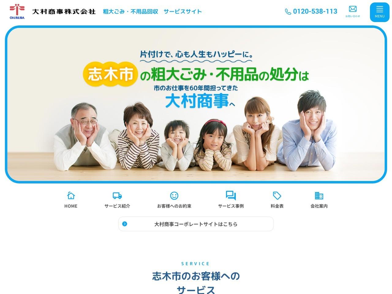 大村商事株式会社