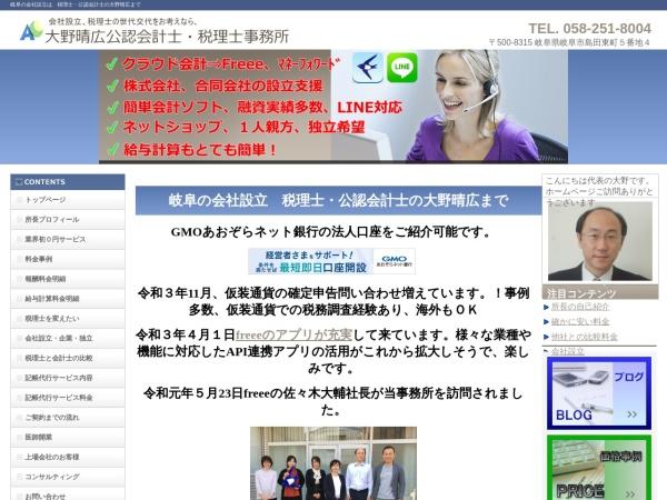 http://www.ohnokaikei.com