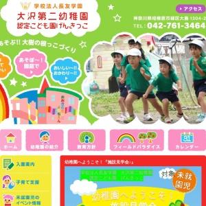Screenshot of www.ohsawa-2.ednet.jp