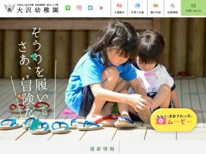 http://www.ohsawa.ednet.jp/