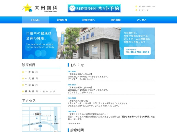 Screenshot of www.ohta-dentalclinic.com