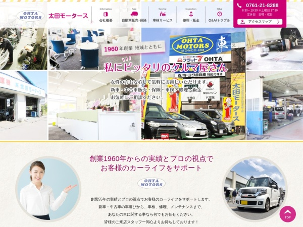 Screenshot of www.ohta-motors.com