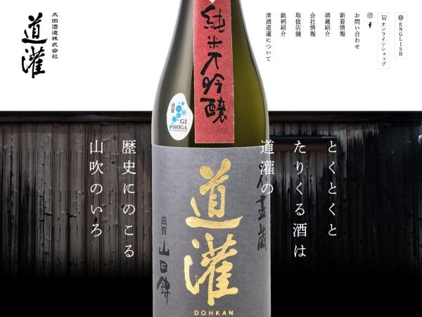 Screenshot of www.ohta-shuzou.co.jp