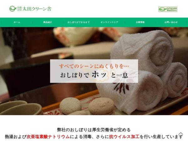 Screenshot of www.ohtaclean.co.jp