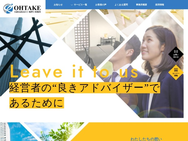 http://www.ohtake-cpa.co.jp