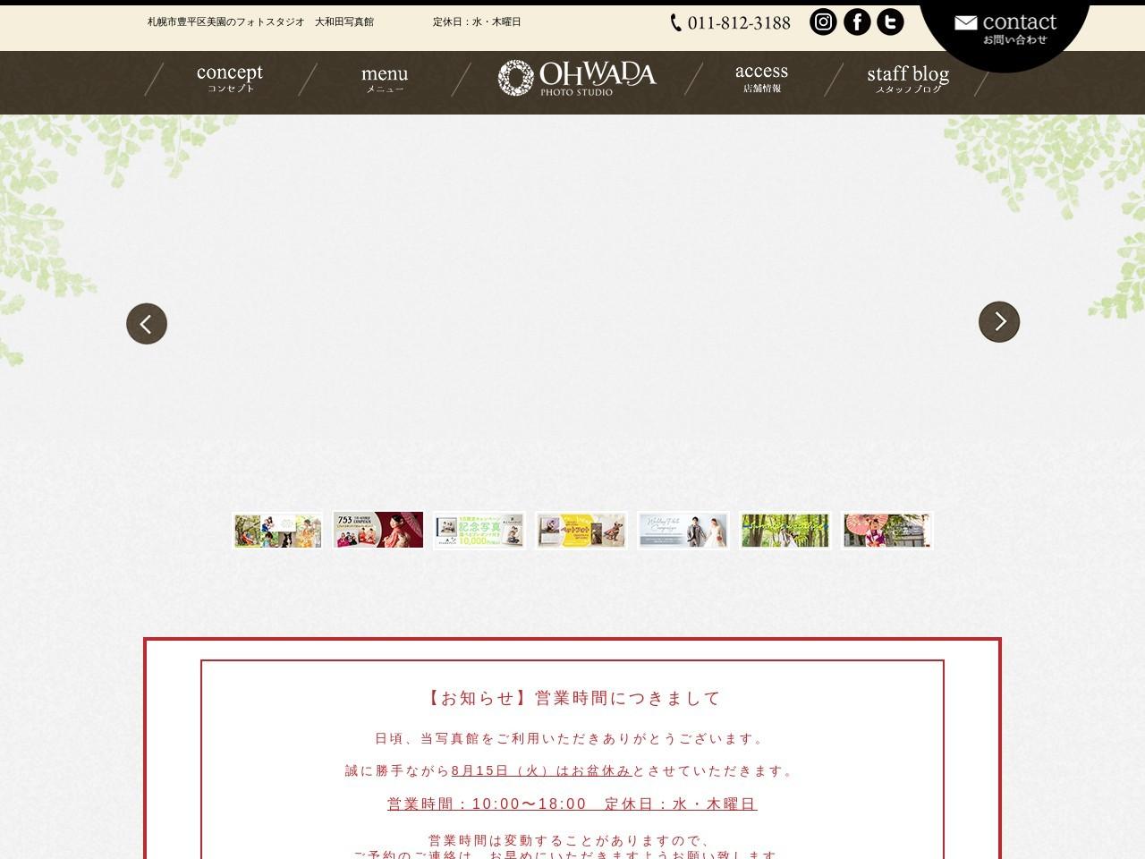 大和田写真館