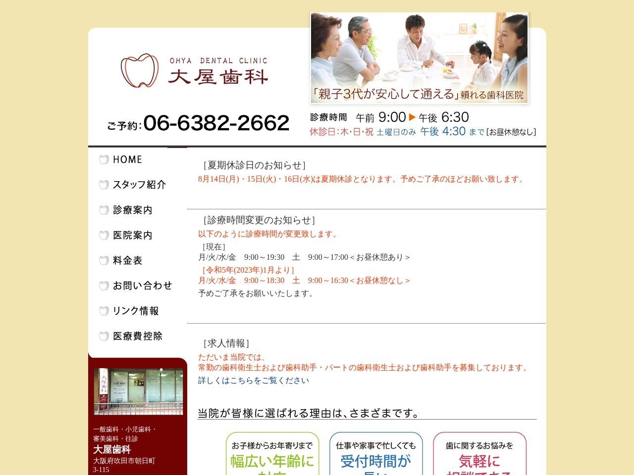 大屋歯科医院 (大阪府吹田市)