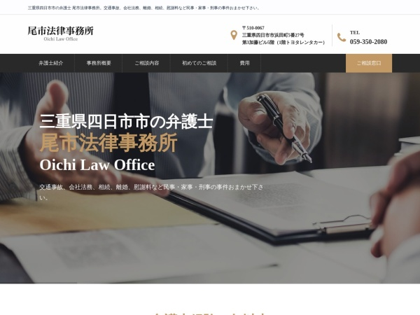 Screenshot of www.oichi-law.jp