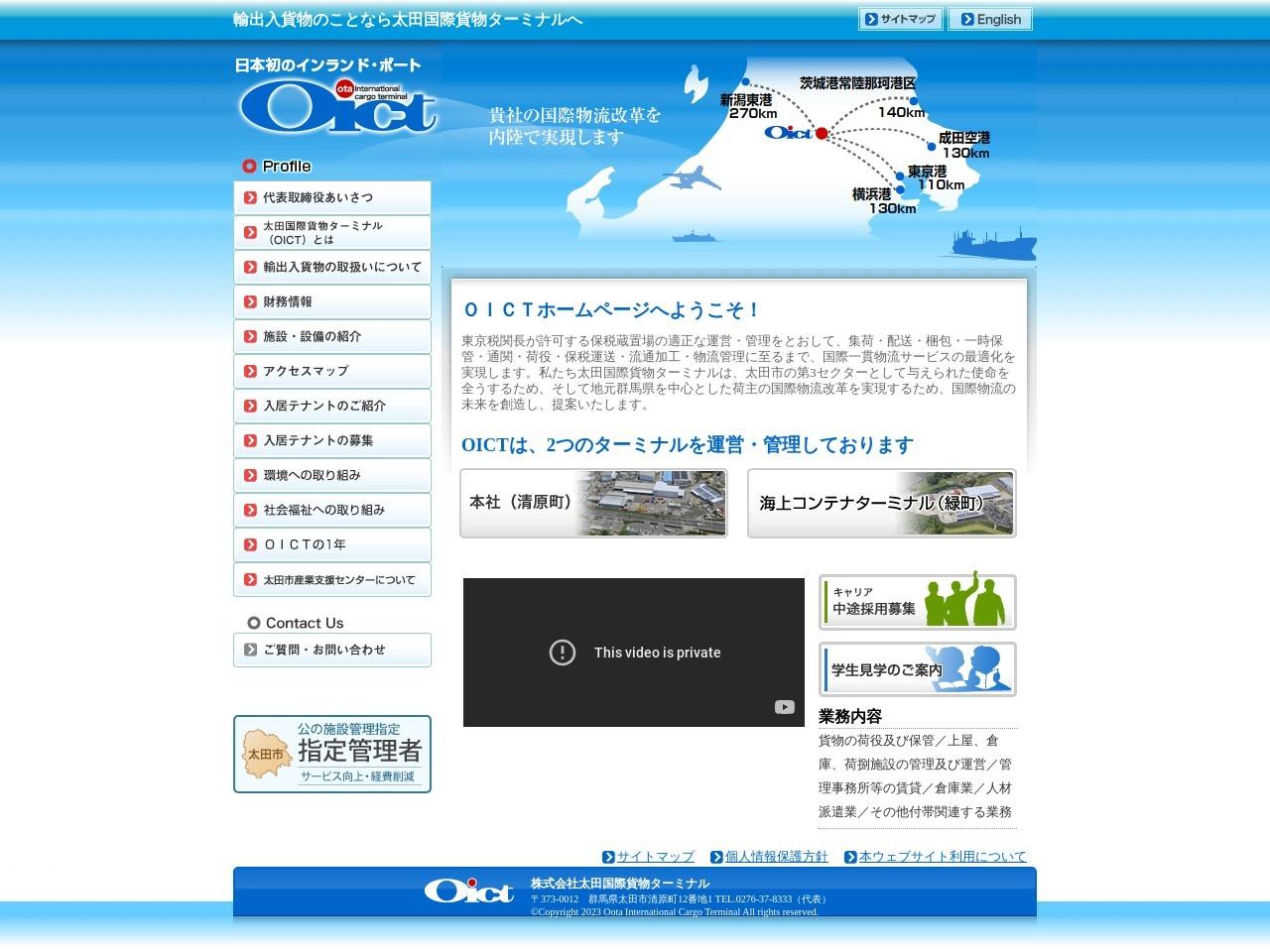 株式会社太田国際貨物ターミナル