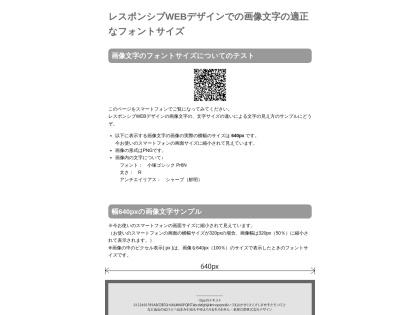 http://www.oikawa-sekkei.com/web/design/smartphone/rwd-test-font-size.html