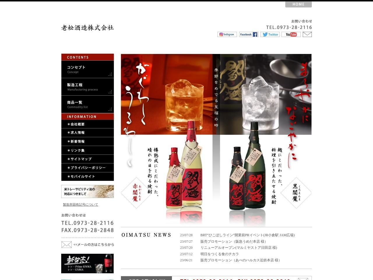 大分麦焼酎 老松酒造株式会社