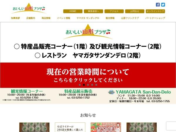 http://www.oishii-yamagata.jp