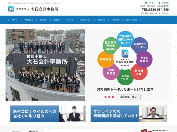 Screenshot of www.oishikaikei.com
