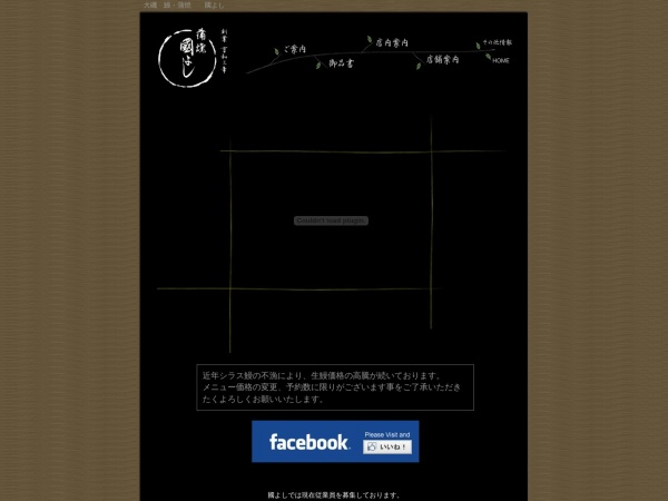 Screenshot of www.oiso-kuniyoshi.com