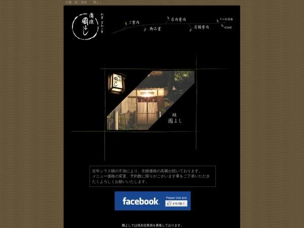 Screenshot of www.oiso-kuniyoshi.com